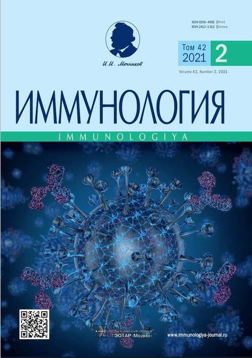 Иммунология № 2, 2021