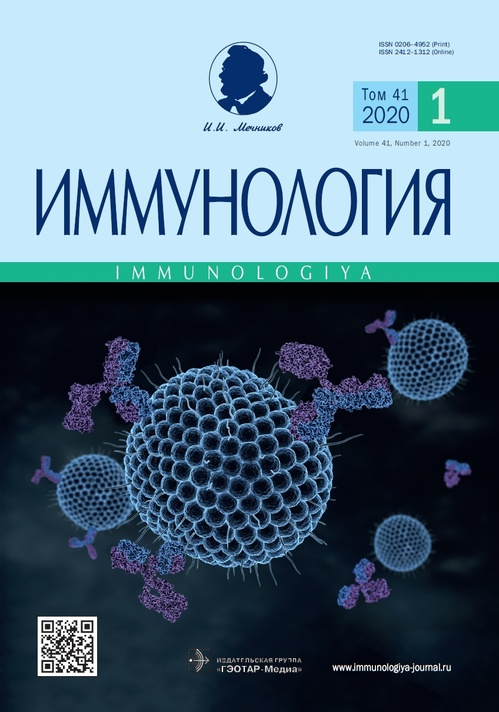 Иммунология № 1, 2020